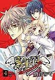 S・L・H ストレイ・ラブ・ハーツ!(4) (カドカワデジタルコミックス)