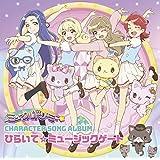 TVアニメ『ミュークルドリーミー』キャラクターソングアルバム ひらいて☆ミュージックゲート