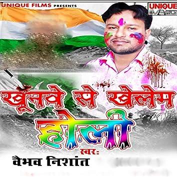Khunawe Se Khelem Holi - Single