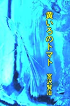表紙: 黄いろのトマト (izure) | 宮沢賢治