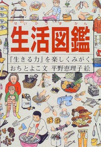生活図鑑—『生きる力』を楽しくみがく (Do!図鑑シリーズ)