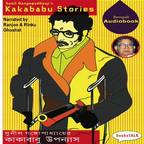 Kakababu Stories audiobook cover art