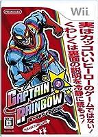 キャプテン★レインボー - Wii