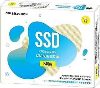 CFD販売 内蔵SSD 2.5インチ SATA 6Gbps 接続 CG3VWシリーズ 240GB 3年保証 CSSD-S6H2GCG3VW
