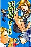 3.3.7ビョーシ!!(3) (週刊少年マガジンコミックス)