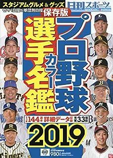 プロ野球選手カラー名鑑2019 (日刊スポーツマガジン)