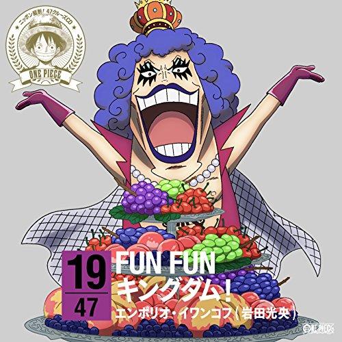 ワンピース ニッポン縦断! 47クルーズCD in 山梨 FUN FUNキングダム!