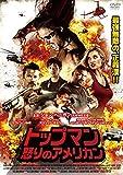 トップマン 怒りのアメリカン[DVD]