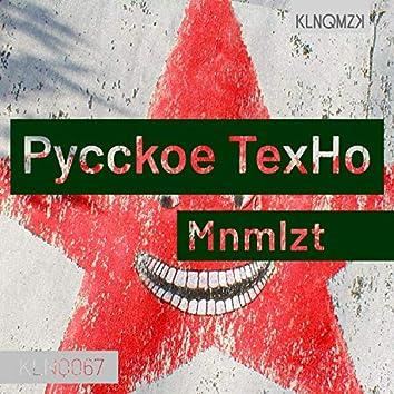 PyccKoe TexHo