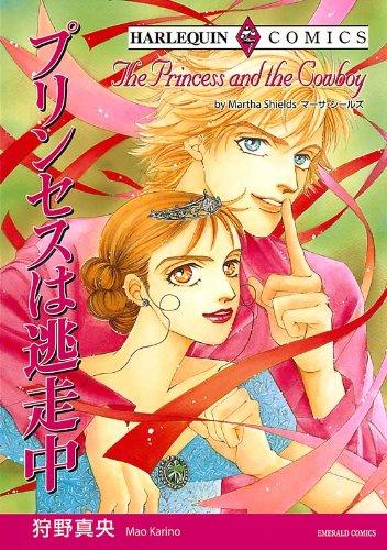 プリンセスは逃走中 (ハーレクインコミックス)の詳細を見る