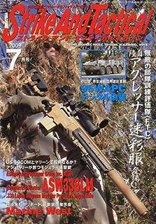 Strike And Tactical (ストライク・アンド・タクティカルマガジン) 2009年 07月号 [雑誌]