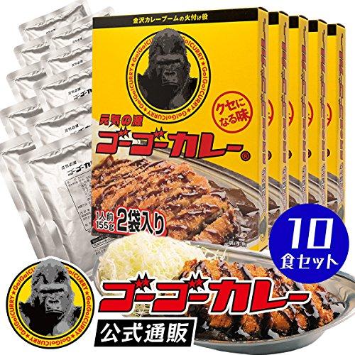ゴーゴーカレーレトルトカレー詰め合わせ中辛10食セット(2食入×5箱)