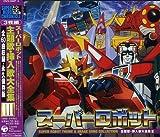 スーパーヒーロークロニクル スーパーロボット主題歌・挿入歌大全集III