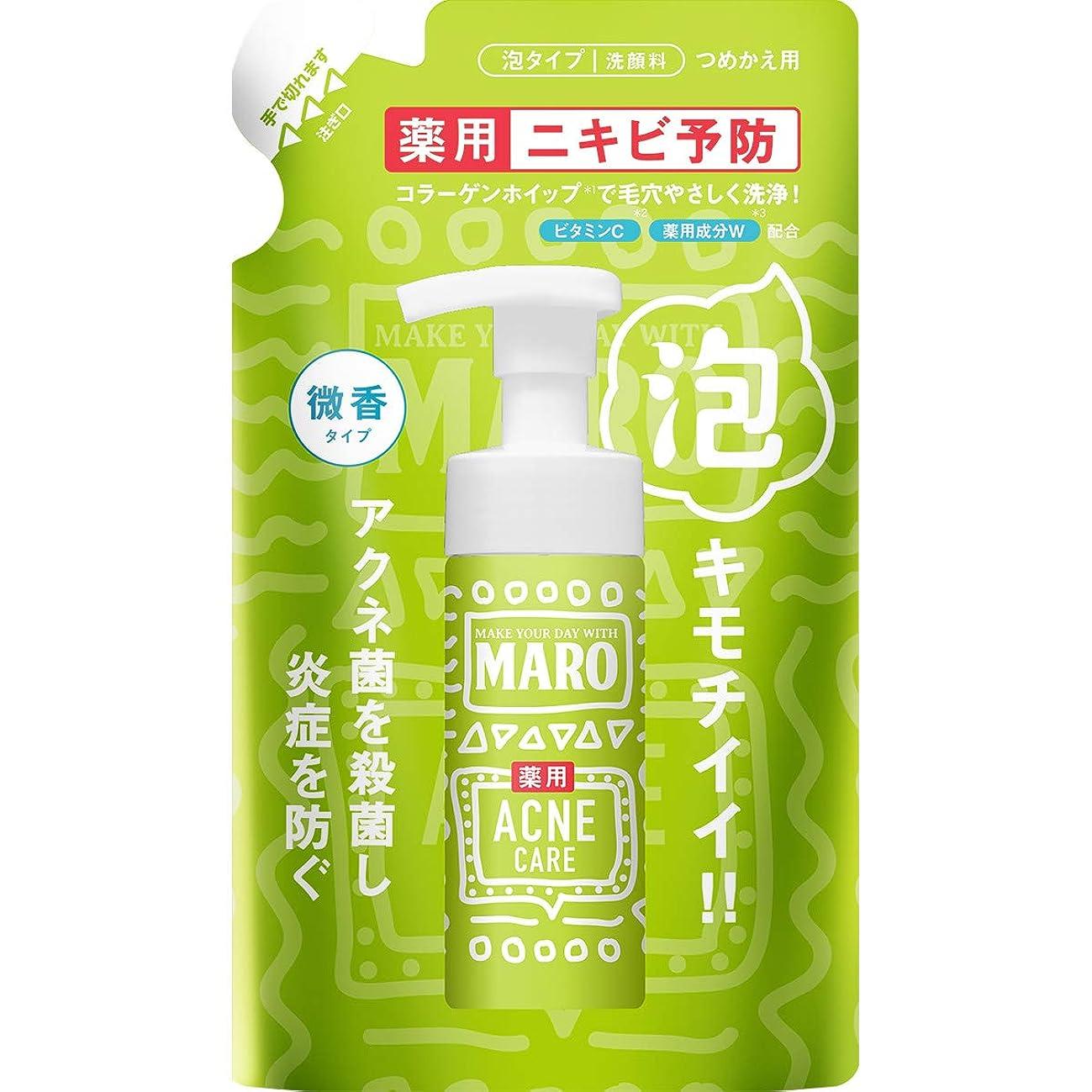 ロードハウスラグ放射するMARO グルーヴィー 洗顔料 詰め替え 薬用 アクネケア 130ml 【医薬部外品】