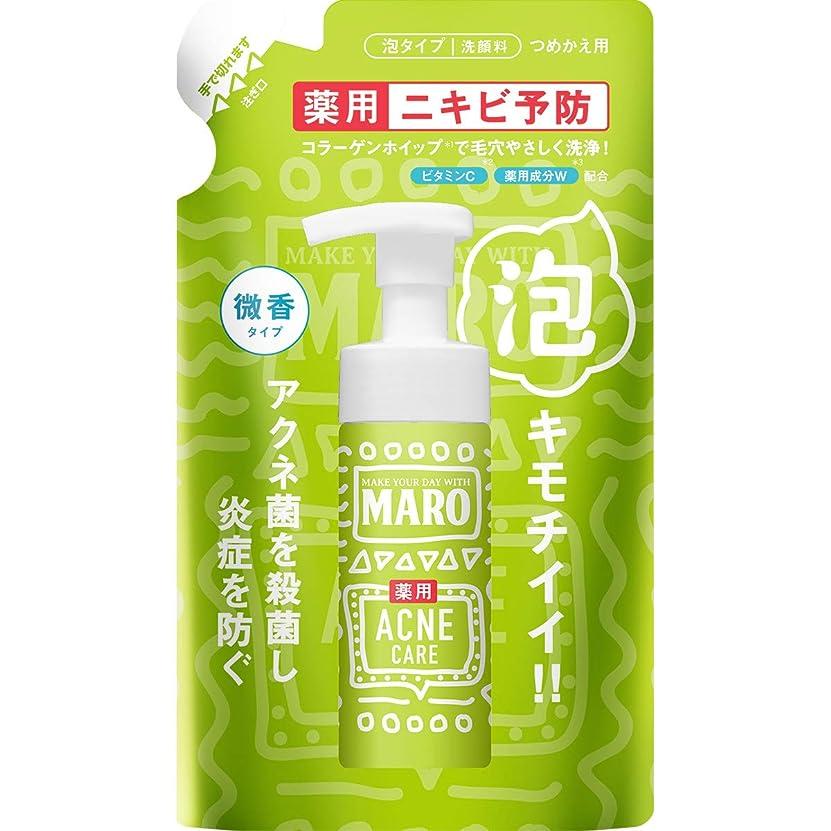 どこにでも重量気づかないMARO グルーヴィー 洗顔料 詰め替え 薬用 アクネケア 130ml 【医薬部外品】