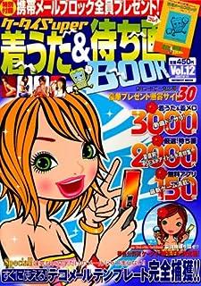 ケータイSuper着うた&待ち画BOOK Vol.12 (INFOREST MOOK)