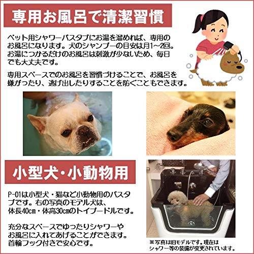 シャワープランニング『ペット用シャワーバスタブ(小)(P-01)』