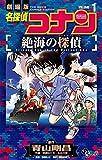 名探偵コナン 絶海の探偵 (1) (少年サンデーコミックス)