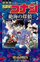 名探偵コナン 絶海の探偵 第01巻