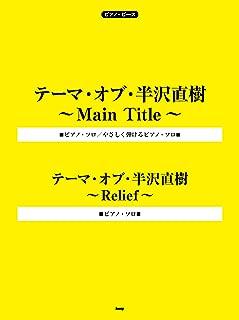 ピアノ・ピース テーマ・オブ・半沢直樹~Main Title~他 【ピース番号:P-027】(PIANO PIECE) (楽譜)