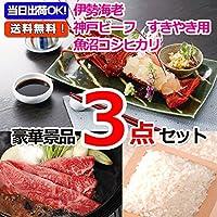 景品 パネル 目録 ビンゴ 二次会 伊勢海老&神戸ビーフ&コシヒカリ豪華3点セット