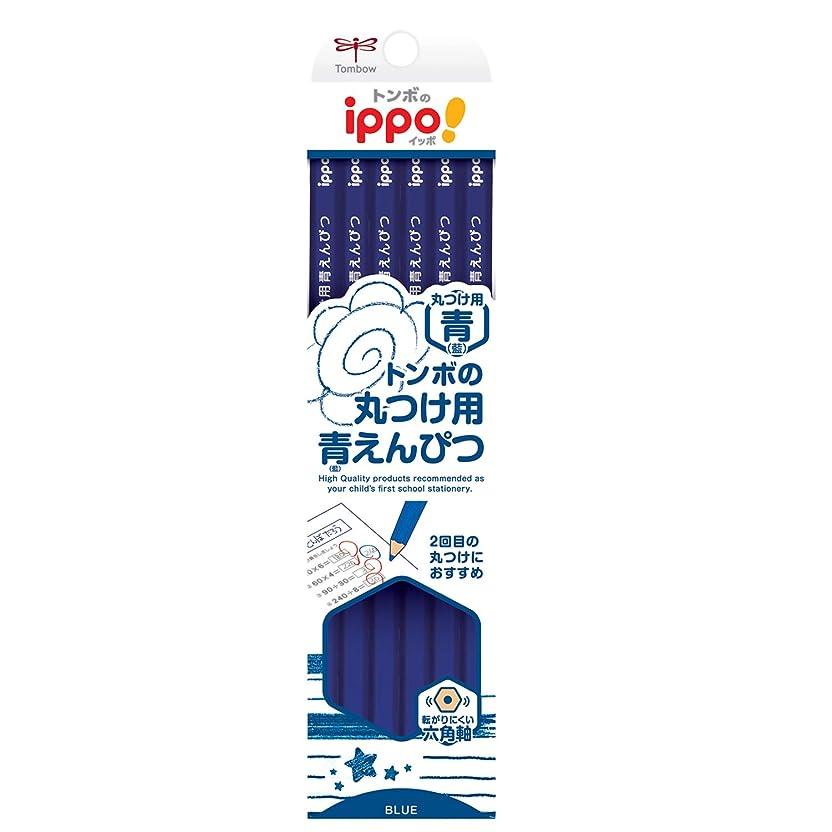 証明するアフリカ人器用トンボ鉛筆 色鉛筆 ippo! 丸つけ用青えんぴつ 12本入 CV-KIP
