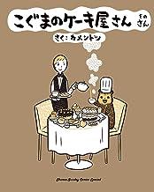 表紙: こぐまのケーキ屋さん そのさん(3) (ゲッサン少年サンデーコミックス) | カメントツ