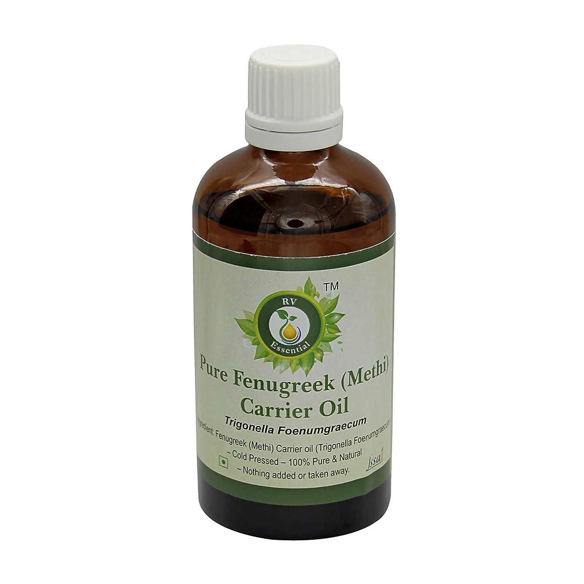 頑固なパッチ適応するR V Essential 純粋なフェヌグリーク(Methi)キャリアオイル100ml (3.38oz)- Trigonella Foenumgraecum (100%ピュア&ナチュラルコールドPressed) Pure Fenugreek (Methi) Carrier Oil
