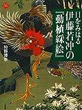 Doushoku saie of spectacular Jakuchu Ito (Art Selection) [Tankobon Hardcover] (japan import)