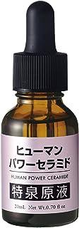 ヒューマンパワーセラミド 特泉原液 [ 20ml / 約2ヶ月分 ] エイジングケア ヒト型セラミド原液 (高濃度セラミド) 日本製