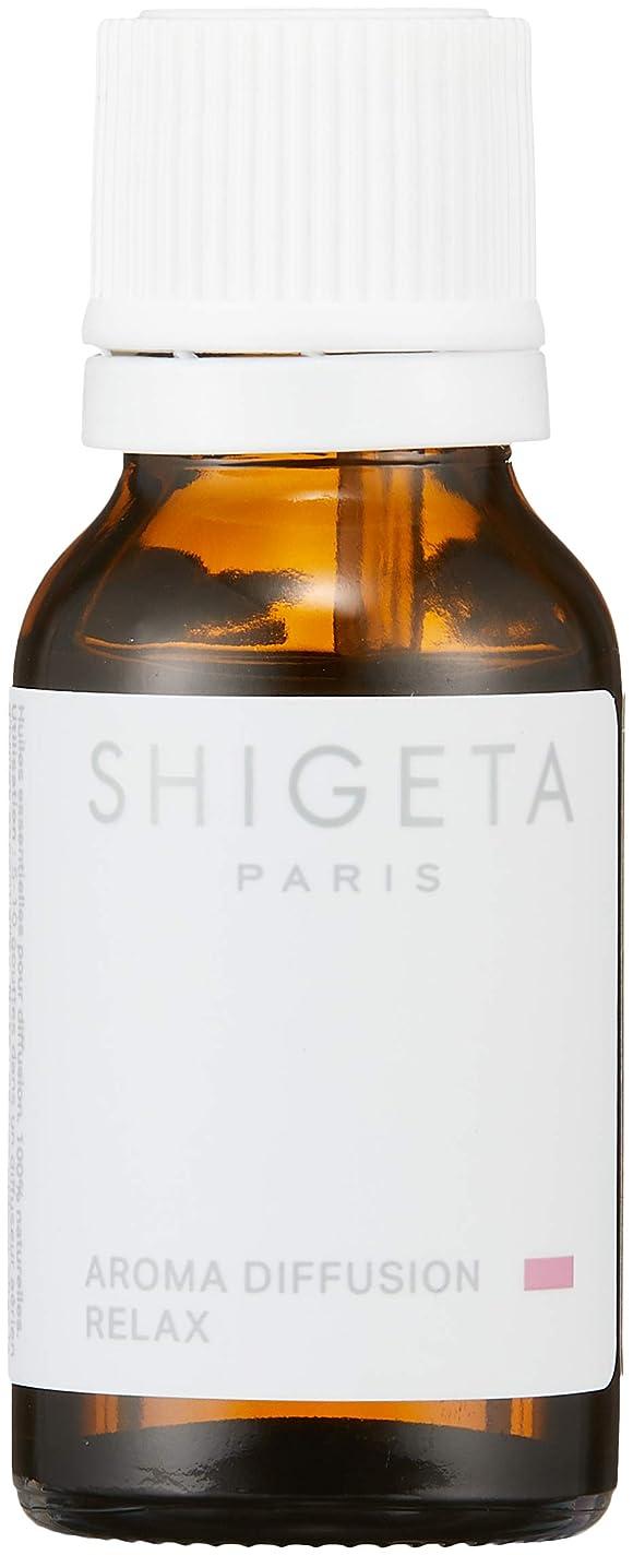 データベース対話同僚SHIGETA(シゲタ) リラックス 15ml