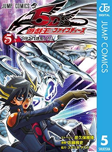 遊☆戯☆王5D's 5 (ジャンプコミックスDIGITAL)