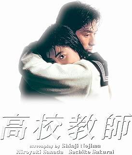 JAPANESE TV DRAMA College teacher Blu-ray BOX (1993 edition) [Blu-ray] (JAPANESE AUDIO , NO ENGLISH SUB.)
