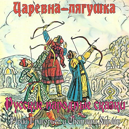 Tsarevna-lyagushka cover art