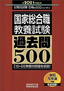国家総合職 教養試験 過去問500 2021年度 (公務員試験 合格の500シリーズ1)