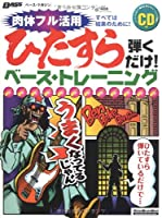 ベース・マガジン ひたすら弾くだけ!ベース・トレーニング(CD付き) (リットーミュージック・ムック)