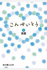 こんぺいとう[中] (魔法のiらんど文庫) Kindle版