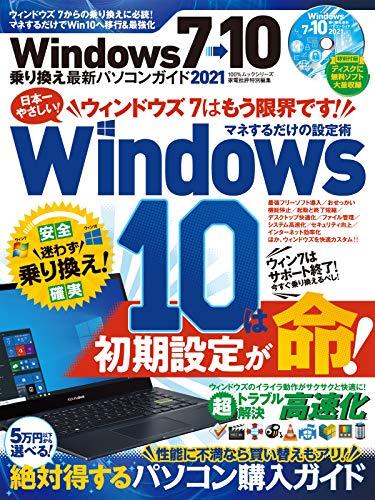 100%ムックシリーズ Windows7→10乗り換え最新パソコンガイド 2021 (100%ムックシリーズ)