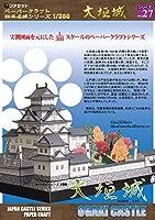 【ファセット】ペーパークラフト日本名城シリーズ1/300 大垣城