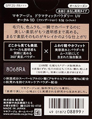 MAQUILLAGE(マキアージュ)マキアージュドラマティックパウダリーUVオークル10(レフィル)無香料9.3g