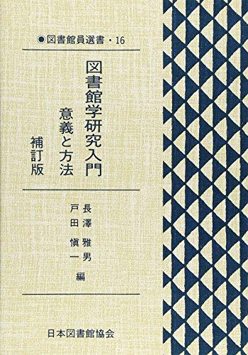 図書館学研究入門―意義と方法 (図書館員選書 (16))