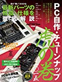 DOS/V POWER REPORT特別編集 PC自作・チューンナップ虎の巻 二〇一五 (インプレスムック)