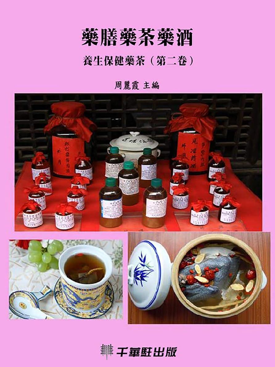藥膳藥茶藥酒─養生保健藥茶(第二卷) (Traditional Chinese Edition)