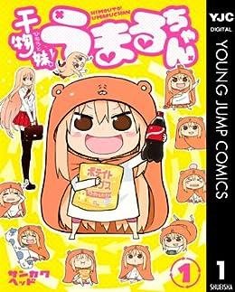 [サンカクヘッド]の干物妹!うまるちゃん 1 (ヤングジャンプコミックスDIGITAL)