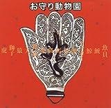 お守り動物園 (INAXギャラリー―INAX BOOKLET)