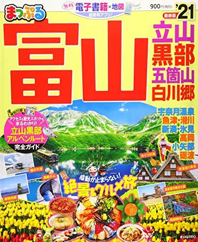 まっぷる 富山 立山・黒部 五箇山・白川郷'21 (マップルマガジン 北陸 1)