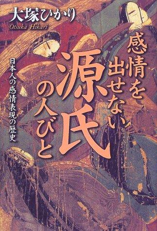 感情を出せない源氏の人びと―日本人の感情表現の歴史