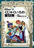 ラング世界童話全集〈12〉くじゃくいろの童話集 (偕成社文庫)
