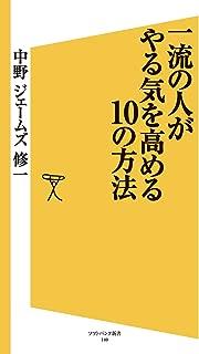 一流の人がやる気を高める10の方法 (SB新書)