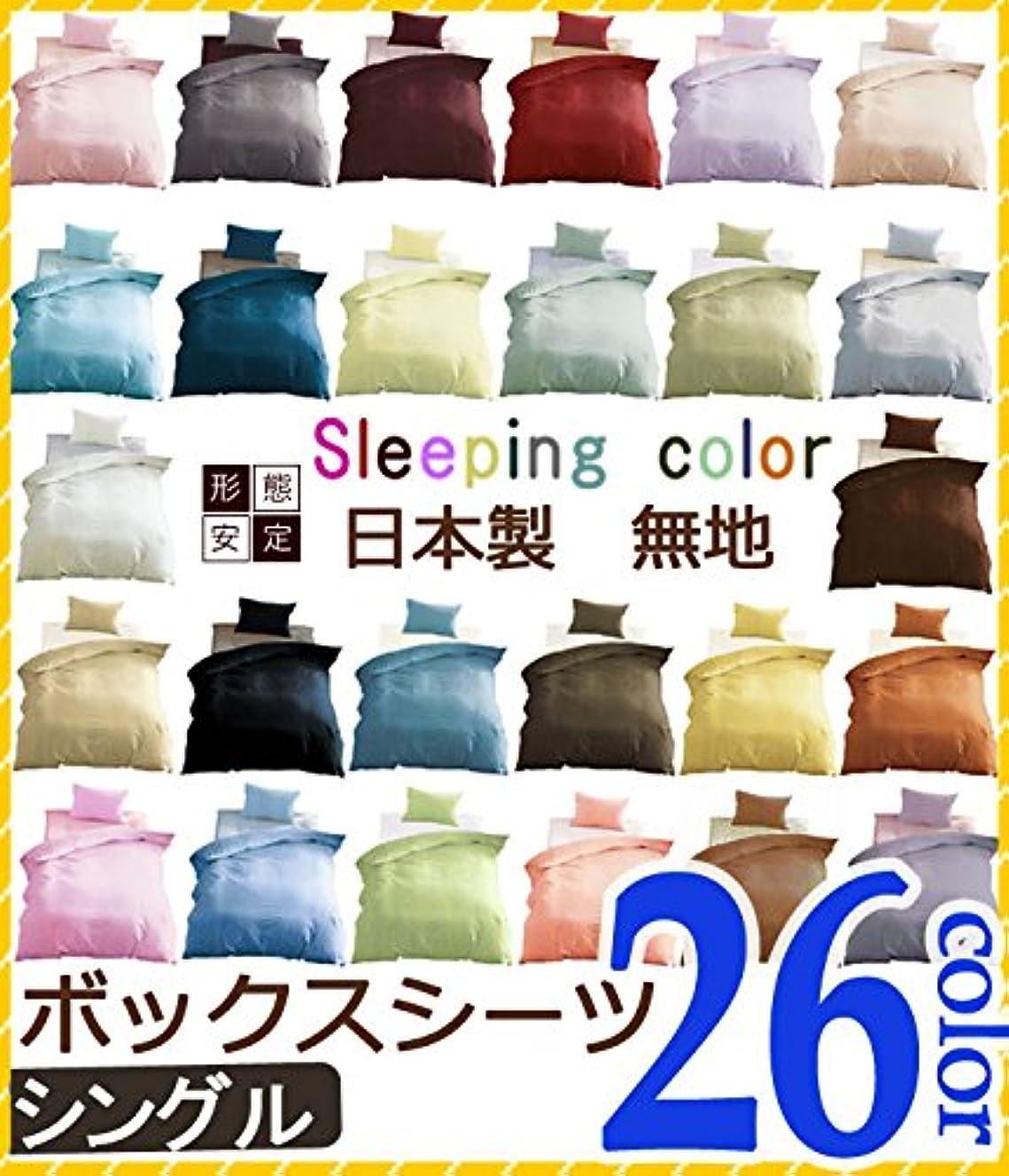 文言飼い慣らす妖精岩本繊維 Sleeping color 無地 26色 布団カバー ボックスシーツ(ベッドカバー) シングル 100×200×30 カバーリング 日本製 綿100% ふとん BOXカバー ネイビー9508